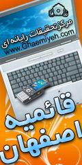 مرکز تحقیقات رایانه ای قائمیه اصفهان