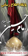 شبکه اطلاع رسانی امام حسین علیه السلام