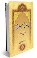 نرم افزارهاي تلفن همراه جاوا و اندرويد پيرامون امام صادق عليه السلام