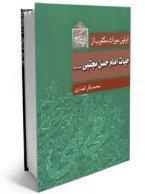 دانلود کتاب سليم بن قيس يا اسرار آل محمد ـ صلّي الله عليه و آله و سلم