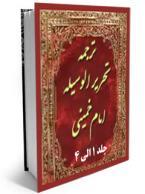 ترجمه تحریرالوسیله حضرت امام خمینى جلد اول تا چهارم