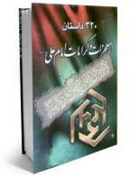 320 داستان از معجزات و كرامات امام على علیه السلام (اندروید ، جاوا ، پی دی اف )