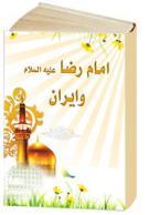 امام رضا علیه السلام  و ایران