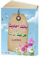 بانک احادیث اهل بیت علیهم السلام جلد 1 تا 15