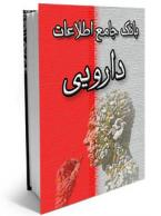 بانك جامع اطلاعات دارويي
