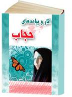 آثار و پيامدهاي حجاب