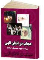 حجاب در اديان الهي (زرتشت  يهود، مسيحيت و اسلام )