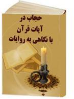 حجاب در آيات قرآن با نگاهي به روايات