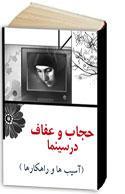 حجاب و عفاف در سيما (آسيبها و راهكارها)