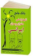 بانك جامع نامها و اسامی دختران و پسران ایرانی