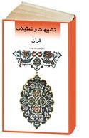 تشبيهات و تمثيلات قرآن