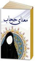 معناشناسي عفاف در قرآن و حديث