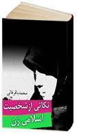 نكاتي از شخصيت اسلامي زن