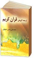 ترجمه گروهى قرآن كريم