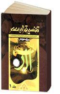 تفسير قرآن مهر جلد اول