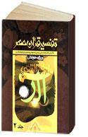 تفسير قرآن مهر جلد دوم