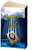 تفسير موضوعي قرآن ويژه جوانان ، ج1(قرآن و هنر)