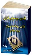تفسير موضوعي قرآن ويژه جوانان ، ج3(قرآن و بهداشت و روان)