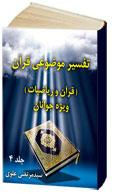 تفسير موضوعي قرآن ويژه جوانان ، ج4(قرآن و رياضيات)