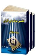 تفسير موضوعي قرآن ويژه جوانان