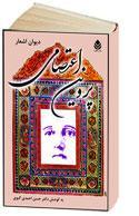 دیوان اشعار پروین اعتصامی
