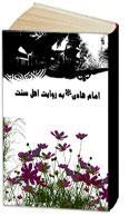 امام هادي(ع) به روايت اهل سنت