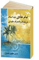 امام هادی (ع) در مصاف با انحراف عقیدتی