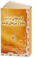 امام هادی (ع) و دفاع از مرزهای توحید