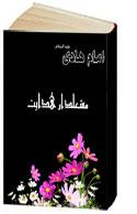 امام هادي (ع) مشعلدار هدايت
