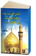 امامان اهل بيت عليهمالسلام در گفتار اهل سنت - امام هادي (ع)