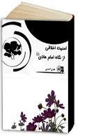 امنيت اخلاقي از نگاه امام هادي (ع)