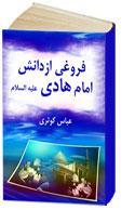 فروغی از دانش امام هادی (ع)