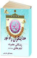 هدایتگران راه نور جلد 12زندگانی حضرت امام هادی علیهالسلام