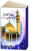 هفت گفتار از امام هادی (ع)