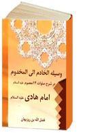 وسیله الخادم الی المخدوم : در شرح صلوات چهارده معصوم (ع) - امام هادی (ع)
