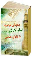 چگونگی مواجهه امام هادی (ع) با خلفای عباسی