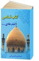 كتاب شناسی امام هادی (ع)