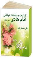 كرامات و مقامات عرفانی امام هادی (ع)