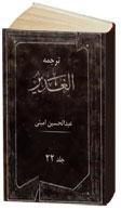 ترجمه الغدیر - جلد 22