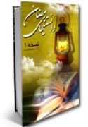 دانستنیهای رمضان (نسخه 1)