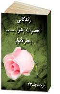 3157 img نرم افزار جامع زندگانی حضرت زهرا(س) اندروید و جاوا