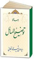 رساله توضیح المسائل آیت الله سید موسی شبیری زنجانی
