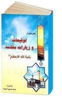 بخشهایی از توقیعات و زیارات مقدس بقیهاللهالاعظم - عجلالله فرجه