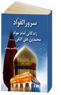 سرور الفؤاد یا، زندگانی حضرت امام جواد محمد بن علی التقی علیهالسلام
