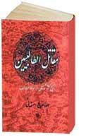 ترجمه مقاتل الطالبين قسمت مربوط به امام حسين عليه السلام