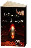 بانک جامع اشعار حضرت رقیه علیهاالسلام