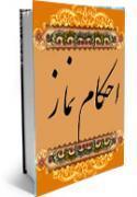 احکام نماز (وقتشناسى، قبلهشناسى، و پوشش )