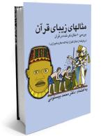 ترجمـه درس رستخیز عظیم فارسی دهم کتاب PDF - dataa.rozblog.com mimplus.ir