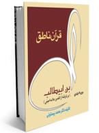 قرآن ناطق عليبن ابيطالب عليهالسلام