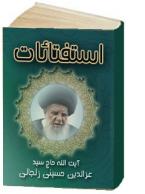 استفتاءات آیت الله حاج سید عزالدین حسینی زنجانی